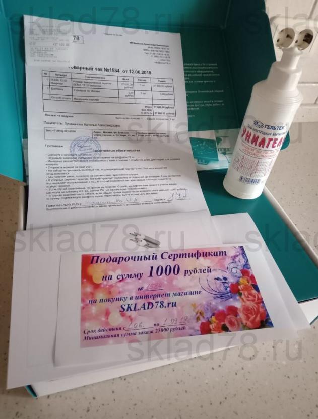 Отзыв о аппарате микротоковой терапии ЭСМА 12.02 Микроток www.sklad78.ru