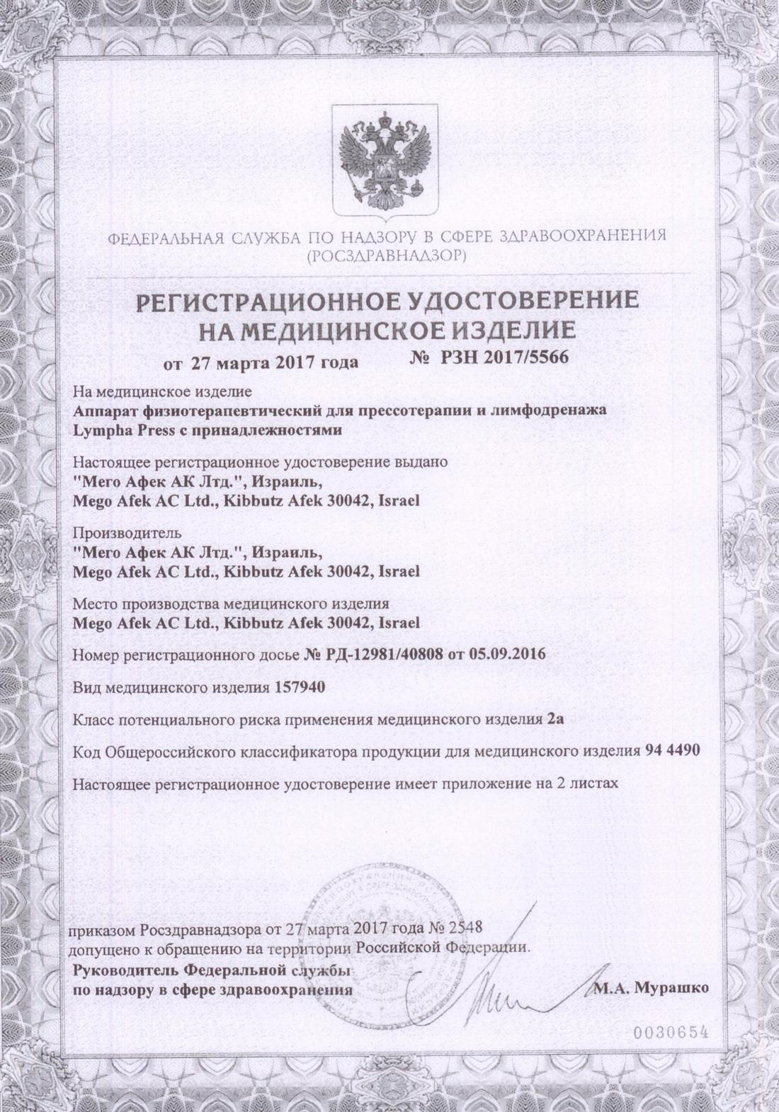 Особенности миостимулятора ЭСМА 12.08 Ассоль