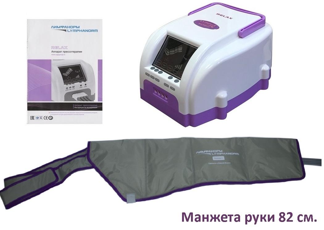 Unix Lymphanorm Relax Стандарт