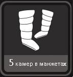 Gapo Multi 5 Gold Лимфодренаж, Пяти камерные манжеты, опции для ног. для рук, для талии.