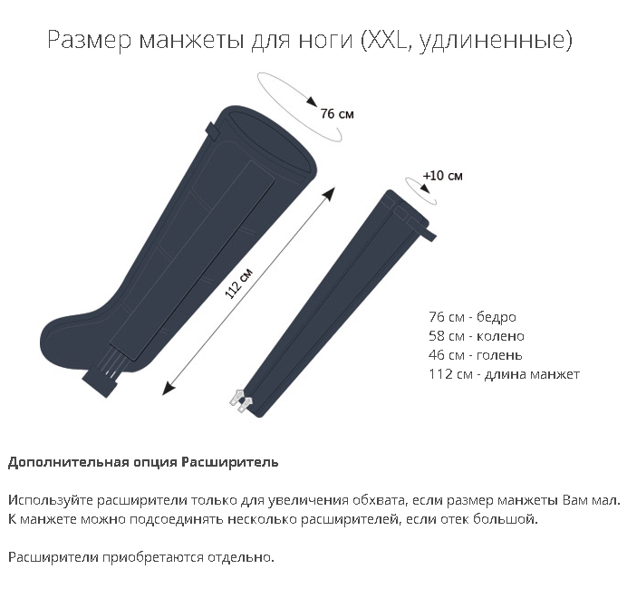 Манжета Doctor Life ноги размер XXL www.sklad78.ru