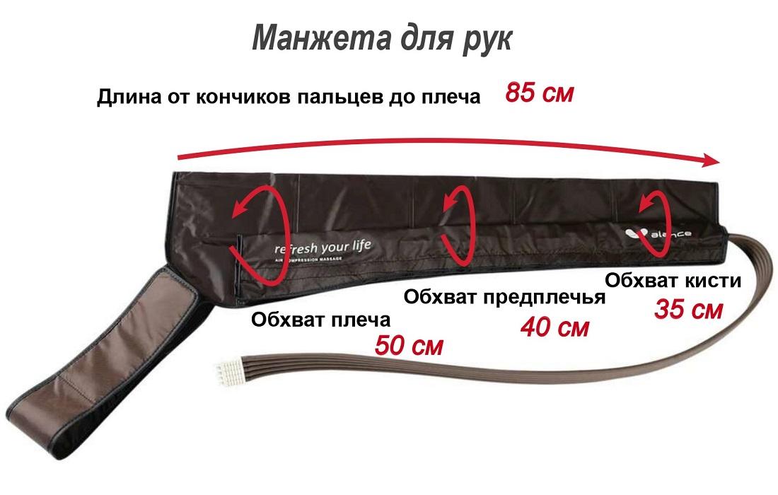 Gapo Alance Размер манжета руки www.sklad78.ru